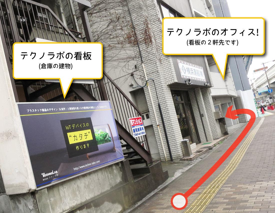 テクノラボのオフィス入口目印の看板