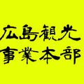 広島観光事業株式会社