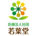 医療法人社団若葉堂