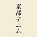 有限会社 豊明(京都デニム)