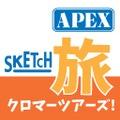 APEX/クロマーツアーズ