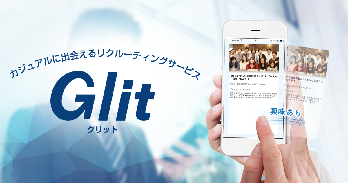 「GLIT 転職」の画像検索結果