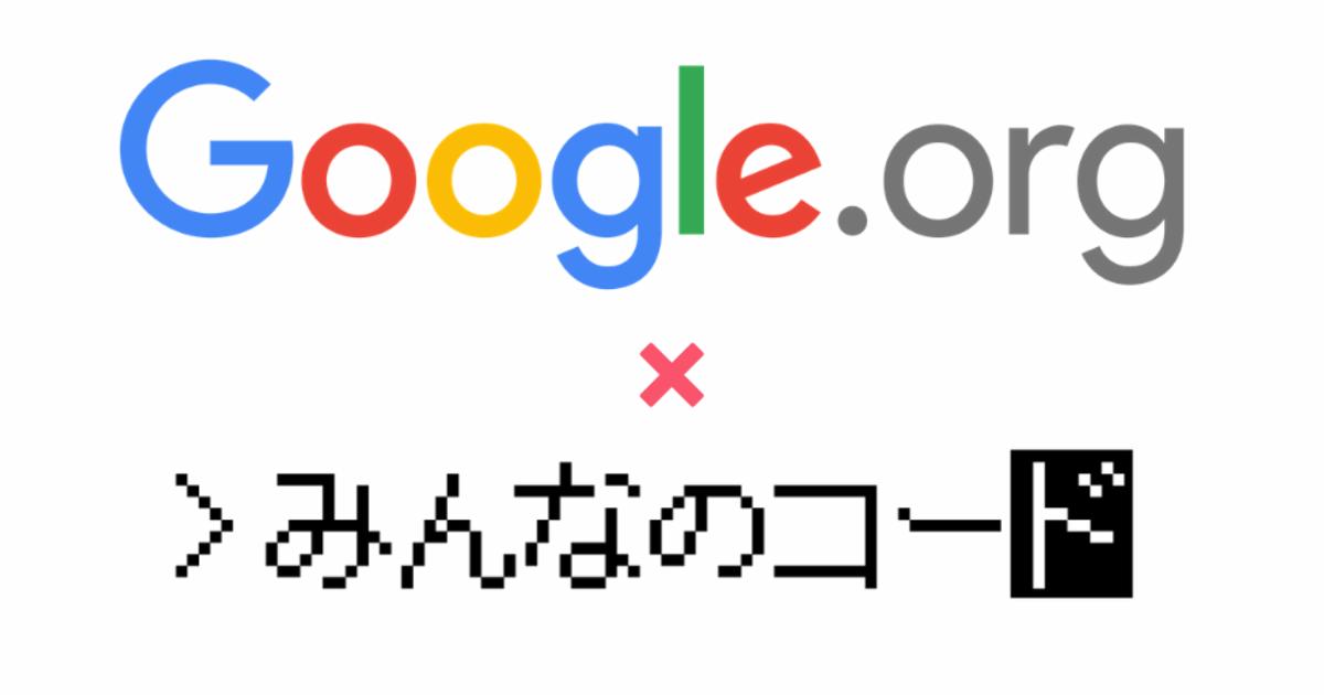Google.orgが日本のプログラミン...