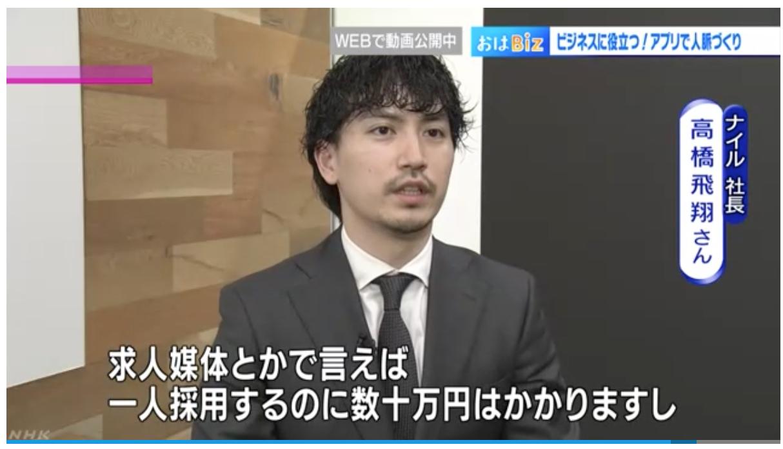 NHKおはよう日本【おはBiz】でイ...