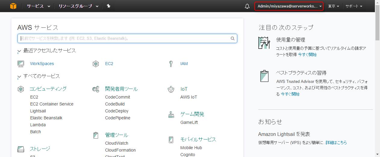 OneLoginを利用してAWSにSAMLでログインする   株式会社サーバーワークス