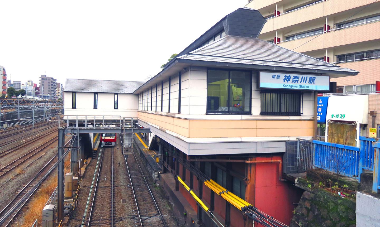 京急線神奈川駅の駅舎