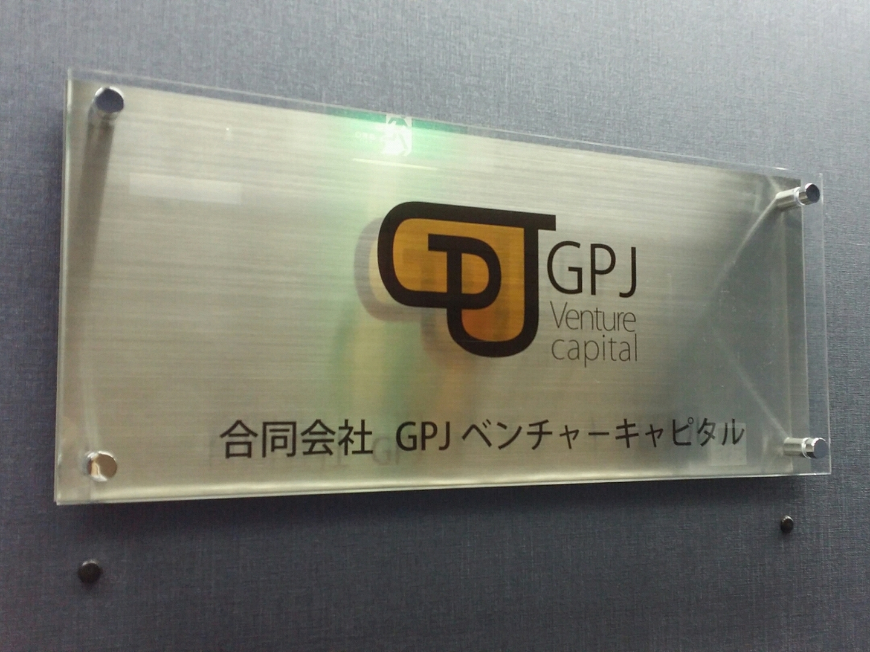 合同 会社 gpj ベンチャー キャピタル 合同会社GPJベンチャーキャピタル 松橋知朗は詐欺なのか?