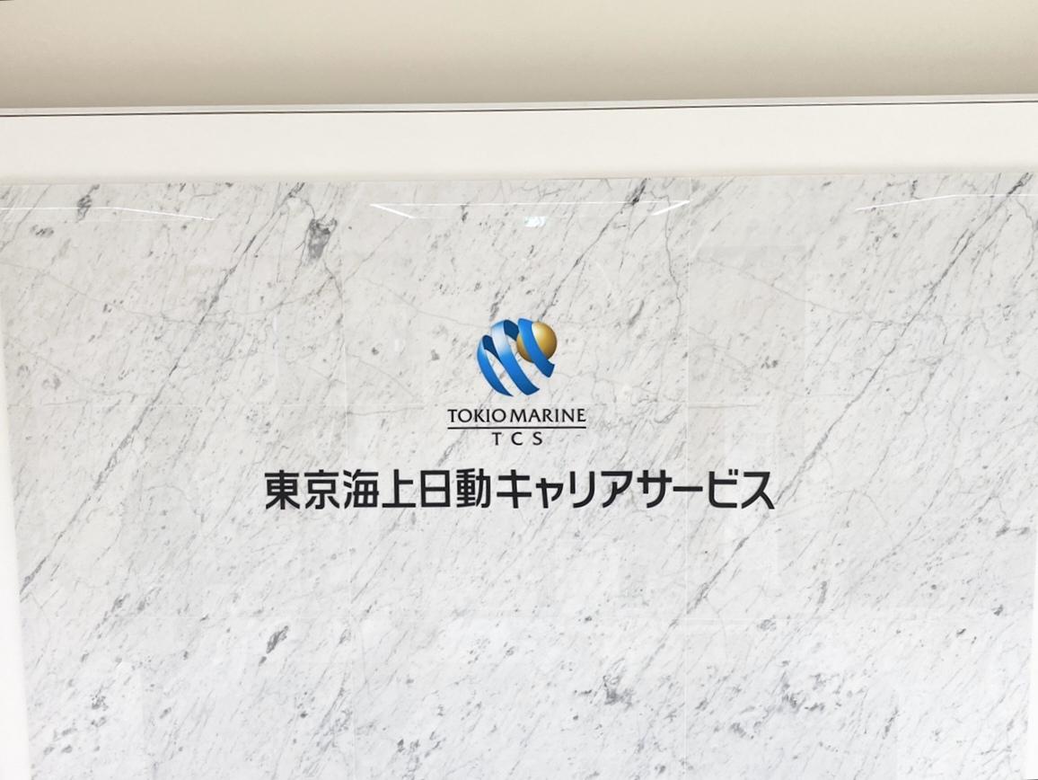 キャリア サービス 東京 海上 日動