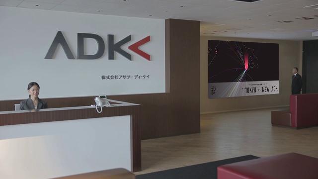 Look new adk 7
