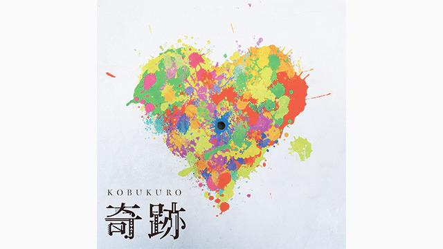 Kobukuro kiseki cd jacket