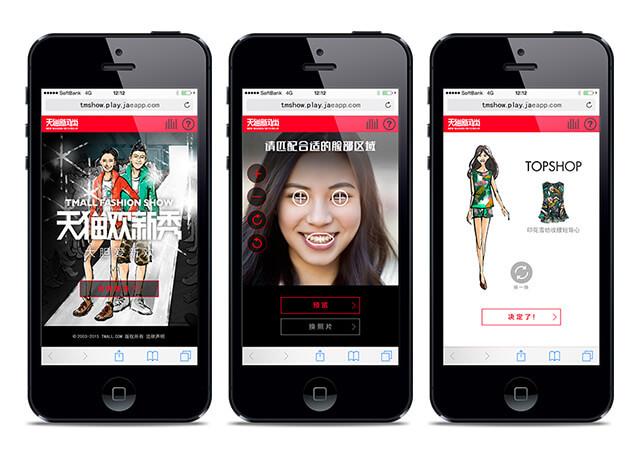 Tmall fashion show mobile1