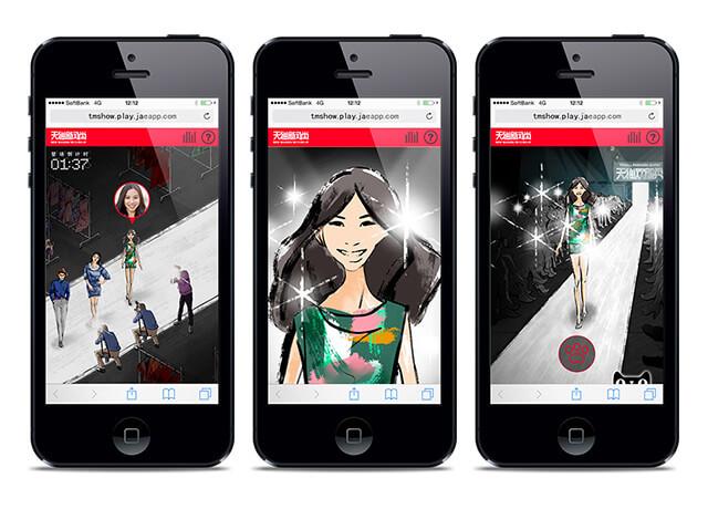 Tmall fashion show mobile2