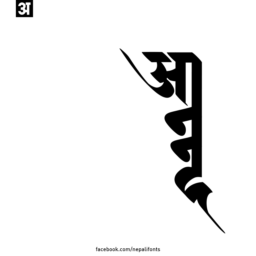 Kutakshar Devanagari And Ranjana Lipi Calligraphy By Ananda K Maharjan