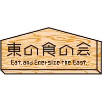 一般社団法人東の食の会