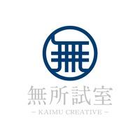 無所試室 Kaimu Creative