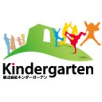 株式会社キンダーガーデン