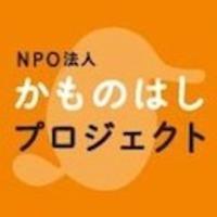 認定NPO法人かものはしプロジェクト