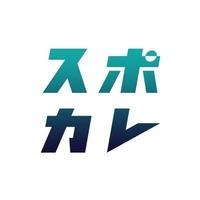株式会社スポカレ
