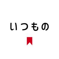 株式会社ITMONO(いつもの)