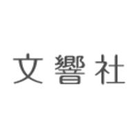 株式会社文響社
