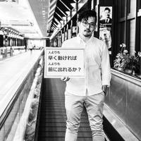 Yoshiro Isa