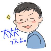 多田 信太郎