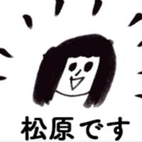 松原 弘樹