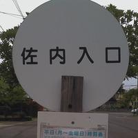 Takaaki Sanai