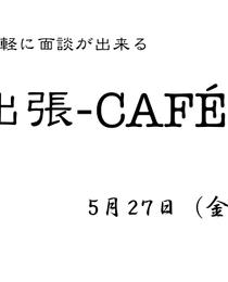 セールスの方限定っ!「出張-カフェ@梅田(大阪)」を開催!!