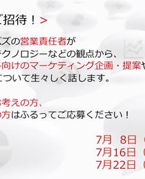 セールス・マーケティングの方必見!ソーシャルマーケティングセミナー開催!!