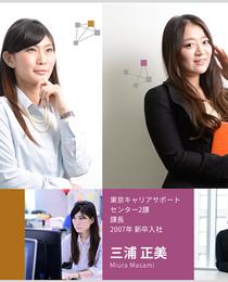 東証一部上場、業績好調につき大幅増員中。24職種募集!