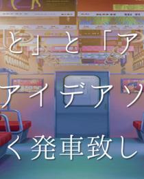 8/28開催!『駅とアニメ』を使ってサービスに化学反応を起こすアイデアソン