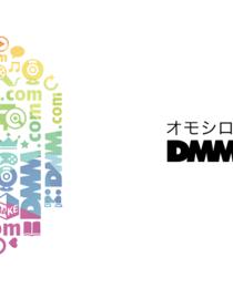 急募!!Flashゲームエンジニア/現在急成長中のDMMゲーム事業