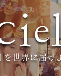 <短期アルバイト>ファッションメディアCielのメディアアシスタント募集!