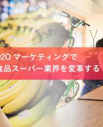 O2Oマーケティングでスーパー業界を変革!現場力の強い立ち上げメンバー募集