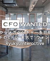 """沖縄からメガベンチャーを目指す、一騎当千のCFO""""本気で""""ウォンテッド!!"""