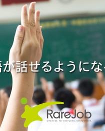 上場企業の新規事業!未来の教育を学校現場で先生と共に変革に挑むメンバー募集