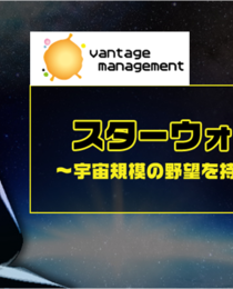 SW採用START!宇宙規模の野望を持つ新卒学生さんwanted!