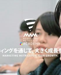 マーケティングをゼロから学んで成長!学生長期インターン募集<東京>