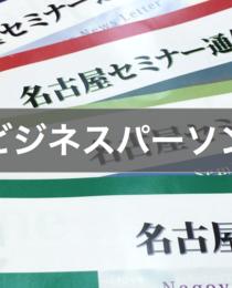 名古屋のビジネスパーソンに届け!フリーペーパー発行に関わりたい人集まれ!