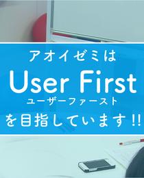 中高生を支え抜く!ユーザーファーストなアプリエンジニアWANTED!!