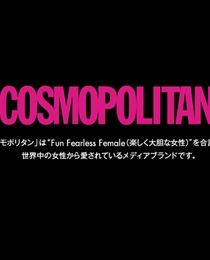 「コスモポリタン」エディター募集!