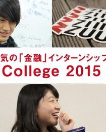 難関企業内定者を多数輩出!ZUU College 2015 開校!
