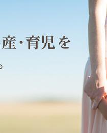 《ママ歓迎!》妊娠・出産・子育てサービスを支える総務担当を募集!