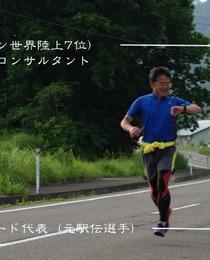 元マラソン日本代表、加納由理と一緒にビジネスを仕掛けませんか?