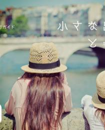 旅好き注目!<女子×旅行アプリ>WEB編集・SNS運用インターン募集!