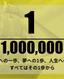 """関西上陸! 本気のサマーインターンシップ """"MILLIONTH""""  説明会"""