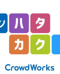 副業・リモートワーク・フレックス…新人事制度「ハタカク!」はじまる!