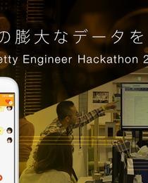 「食」の膨大なデータを活用せよ!Chatbot Hackathon開催!