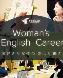 外国好きな女性が大活躍!EnglishコンサルタントをWANTED!